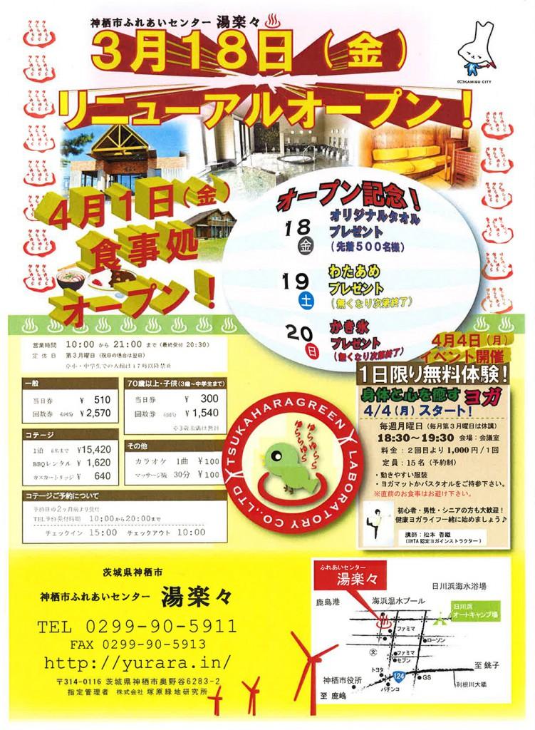湯楽々3月18日(金)リニューアルオープン
