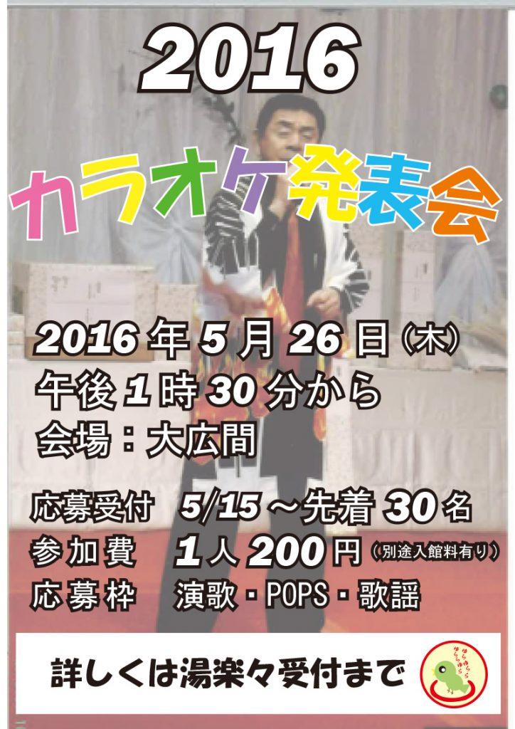 2016カラオケ発表会