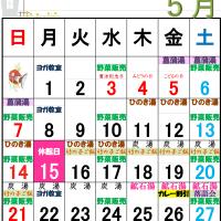 2017年5月イベントカレンダー
