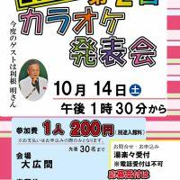 2017 第2回 カラオケ発表会